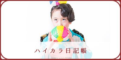 ハイカラ日記帳